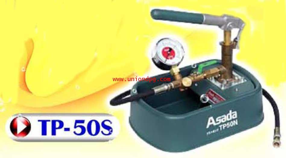 ปั๊มเทสก์ท่อ ปั๊มทดสอบแรงดัน เครื่องทดสอบรอยรั่ว แบบมือโยก TP-50S