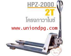 เครนลากของ รถยกลากพาเลท 2 ตัน โครงกาวาไนซ์/HPZ-2000