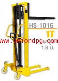 เครนยกของ รถยกของมือโยก 1 ตัน 1.6 เมตร/ HS-1016