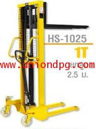 เครนยกของ รถยกของมือโยก 1 ตัน 2.5 เมตร/ HS-1025