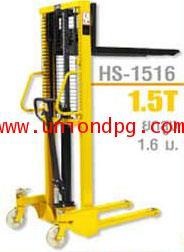 เครนยกของ รถยกของมือโยก 1.5 ตัน 2.5 เมตร/ HS-1516