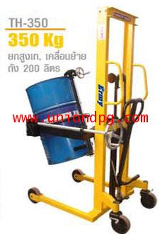 เครนยกถังน้ำมัน รถยกถังน้ำมัน 350กก. 1.4เมตร แบบยกเอียง/ TH-350
