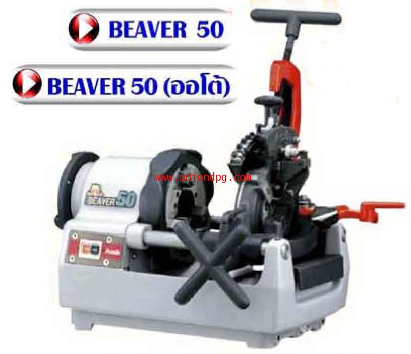 เครื่องต๊าปเกลียวไฟฟ้า ASADA /BEAVER50/AUTO  (1/2-2นิ้ว)