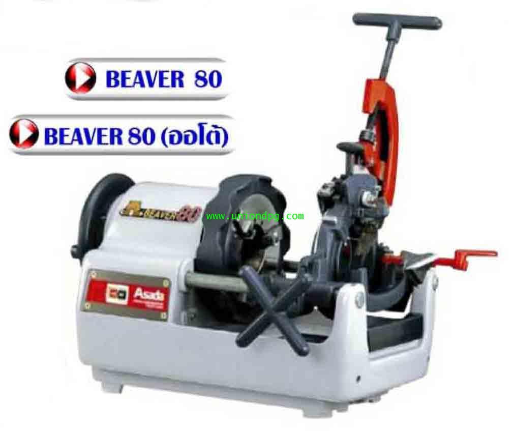 เครื่องต๊าปเกลียวไฟฟ้า ASADA /BEAVER80 (1/2-3นิ้ว)