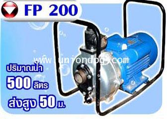 ปั๊มหอยโข่ง FP-200 2x2 นิ้ว5.5 HP/220V