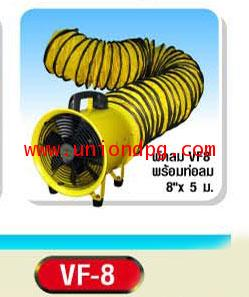 พัดลมระบายอากาศ ขนาด 8 นิ้ว 150 W/VF-8