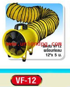 พัดลมระบายอากาศ ขนาด 12 นิ้ว 550 W/VF-12
