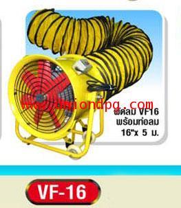 พัดลมระบายอากาศ ขนาด 16 นิ้ว 1500 W/VF-16