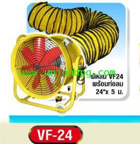 พัดลมระบายอากาศ ขนาด 24 นิ้ว 2200 W/VF-24