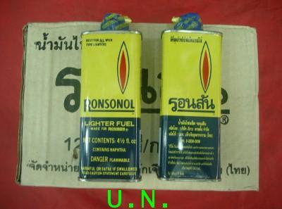 น้ำมันไฟแช็ค รอนสัน (128.5 ซีซี/กระป๋อง)ดีที่สุดสำหรับไฟแช็คแบบมีไส้
