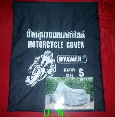 ผ้าคลุมรถมอเตอร์ไซด์(ผ้าพีวีซี)PVC
