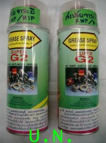 จารบีสเปรย์ เอนกประสงค์(แบบแทรกซึม) (GREASE SPRAY)สามารถทนความร้อนได้สูง 230องศา