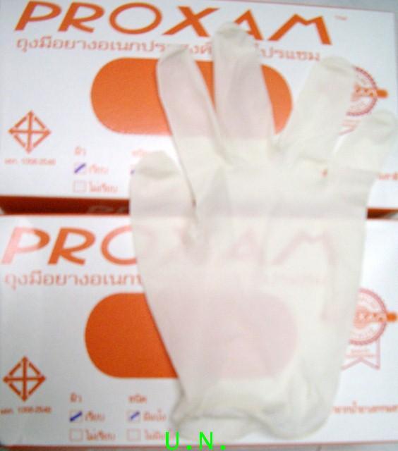 ถุงมือแพทย์(แบบมีแป้ง)ถุงมือยางอเนกประสงค์ (โปรแซม)ที่โรงพยาบาลชั้นนำใช้ มี มอก.