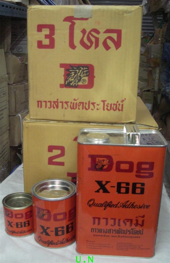กาวยางด็อกใหญ่(DOG)-กาวยางด๊อกเล็ก-กาวยางแบบแกลลอน(กาวสารพัดประโยชน์ X-66)