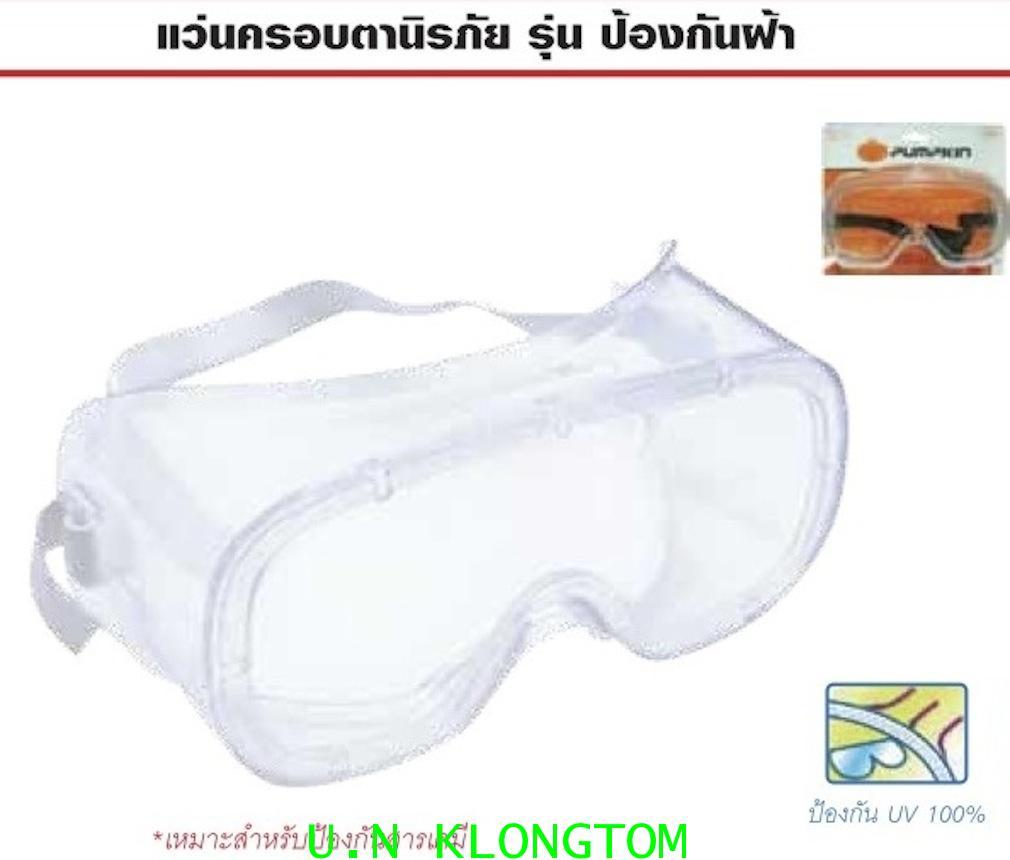 แว่นครอบตานิรภัยพัมคิน(รุ่นป้องกันฝ้าหมอก พัมคินPTT-GAF)