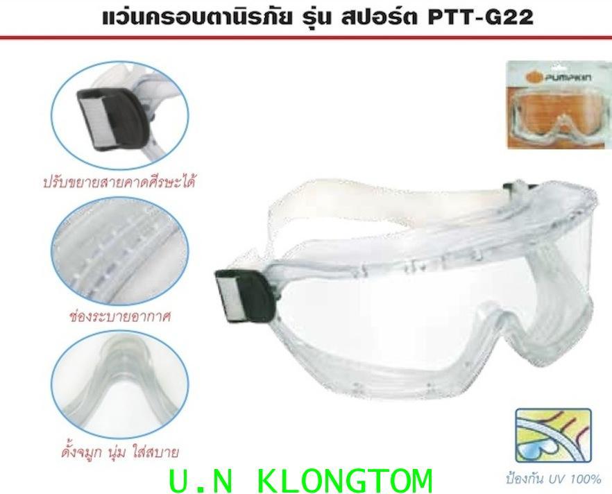 แว่นครอบตานิรภัยพัมคิน รุ่นสปอร์ตเลนส์หนา(พัมคิน รุ่นG22)