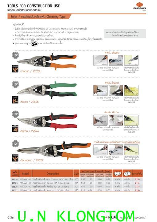 กรรไกรตัดเหล็กแผ่น(ปากตรง),(ตัดขวา),(ตัดซ้าย),(ตัดตรงยาว),กรรไกรตัดเหล็ก/สังกะสีทรงอังกฤษ,รุ่นคลาสสิ