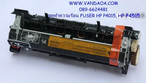 FUSER ASSY HP P4015,HP P4515,HP P4014 (แท้ใหม่)