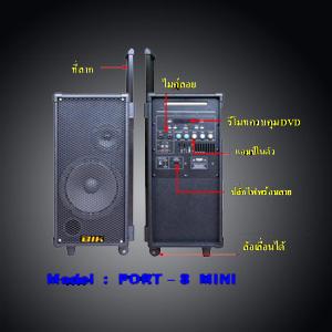 ตู้แอมป์ XXL Power รุ่น BIK PORT-8 Mini CD/DVD/MP3/USB