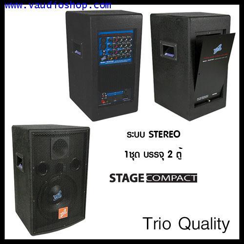 ตู้แอมป์ TRIO ขนาด 10 นิ้ว TR-977ST (ชุด 2 ใบ)