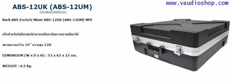 RACK ABS สำหรับเก็บ Mixer NPE ABS-12UK