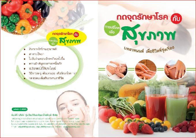 กดจุดรักษาโรคกับการบริโภคเพื่อสุขภาพ (205)