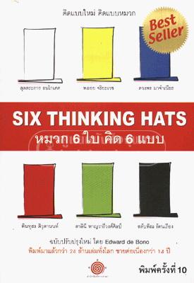 หมวก 6 ใบ คิด 6 แบบ