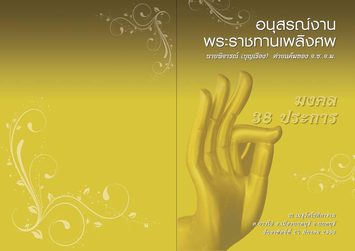หนังสือออกแบบใหม่ทั้งเล่ม งานพระราชทานเพลิงศพ 32 หน้ารวมปก  (A001)