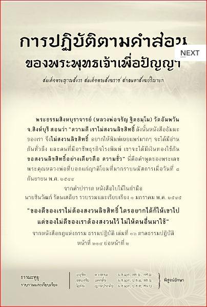 การปฏิบัติตามคำสอนของพระพุทธเจ้าเพื่อปัญญา (868) 1