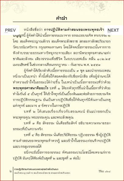 การปฏิบัติตามคำสอนของพระพุทธเจ้าเพื่อปัญญา (868) 2