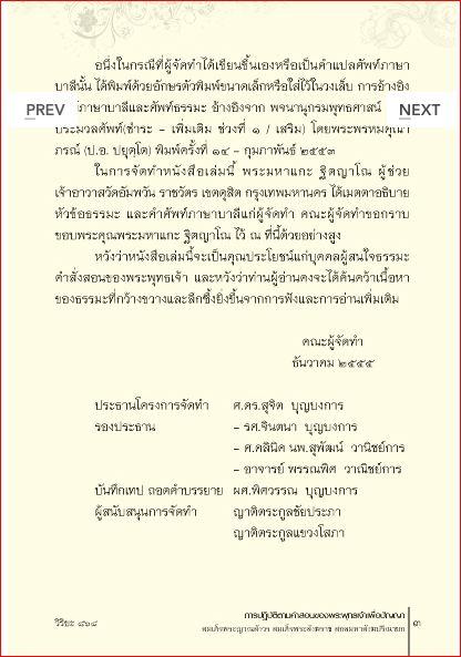 การปฏิบัติตามคำสอนของพระพุทธเจ้าเพื่อปัญญา (868) 3
