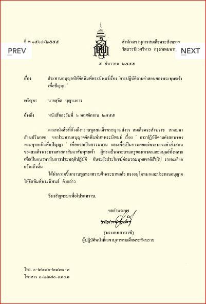 การปฏิบัติตามคำสอนของพระพุทธเจ้าเพื่อปัญญา (868) 4