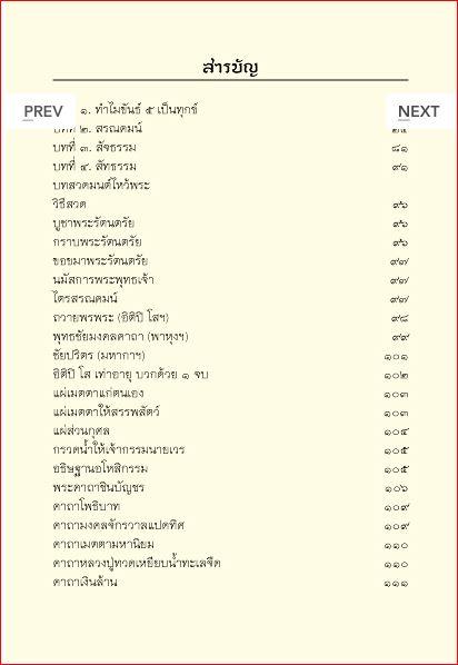 การปฏิบัติตามคำสอนของพระพุทธเจ้าเพื่อปัญญา (868) 5