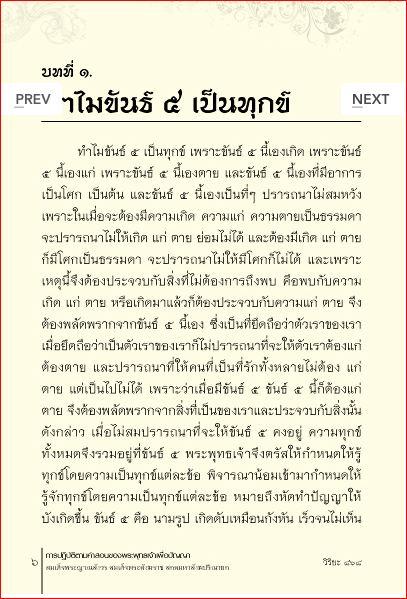 การปฏิบัติตามคำสอนของพระพุทธเจ้าเพื่อปัญญา (868) 6