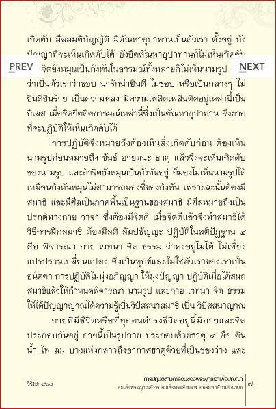 การปฏิบัติตามคำสอนของพระพุทธเจ้าเพื่อปัญญา (868) 7