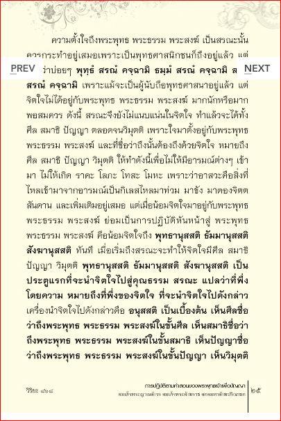 การปฏิบัติตามคำสอนของพระพุทธเจ้าเพื่อปัญญา (868) 9