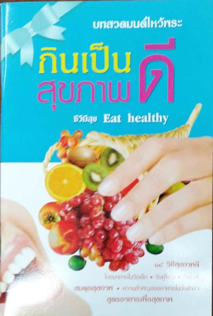 กินเป็น สุขภาพดี ชีวีมีสุข (273)