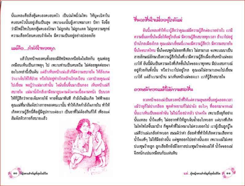 แม่  ผู้หญิงคนสำคัญที่สุดในชีวิต (1130)   ขนาด A5 5