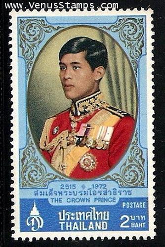 แสตมป์ไทยชุดวันสถาปนามกุฎราชกุมาร ปี 2515 ยังไม่ใช้