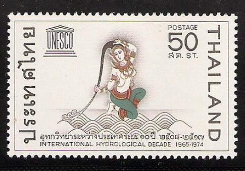 แสตมป์ไทยชุดการดำเนินโครงการอุทกวิทยาระหว่างประเทศระยะ 10 ปี ปี 2511 ยังไม่ใช้