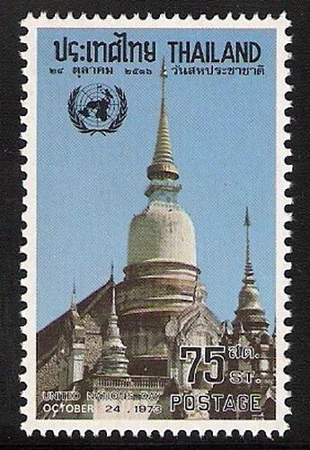 แสตมป์ไทยชุดวันสหประชาชาติ ปี 2516 ยังไม่ใช้