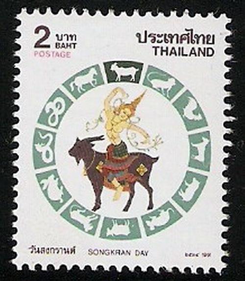 แสตมป์ไทยชุดวันสงกรานต์ ปี 2534 รูปแพะ ยังไม่ใช้