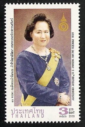 แสตมป์ไทยชุด 80 พรรษา สมเด็จพระเจ้าพี่นางเธอเจ้าฟ้ากัลยาณิวัฒนาฯ ปี 2546