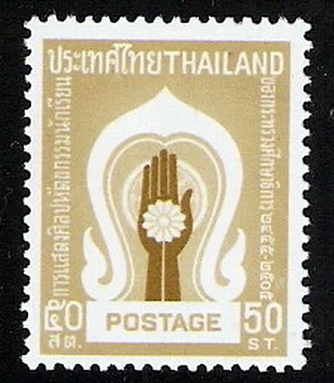 แสตมป์ไทยชุดงานแสดงศิลปหัตถกรรมนักเรียนครบรอบ 50 ปี ปี 2505 ยังไม่ใช้