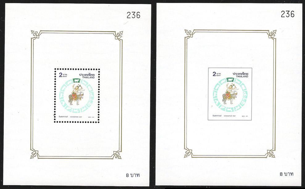 แผ่นตราไปรษณียากรที่ระลึกชุดวันสงกรานต์ 2540 (วัว)