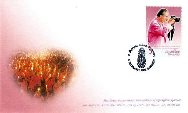 ซองวันแรกจำหน่ายชุดวันเฉลิมพระชนมพรรษา 2551