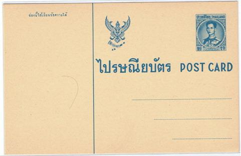 ไปรษณียบัตร ร.9 รูปแสตมป์ ร.9 ชุด 4 สภาพเยี่ยม