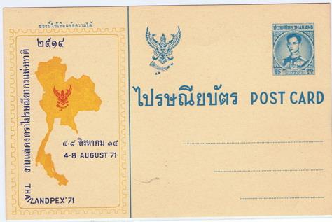 ไปรษณียบัตร ร.9 ที่ระลึกงานแสดงตราไปรษณียากรแห่งชาติ 2514 ยังไม่ใช้
