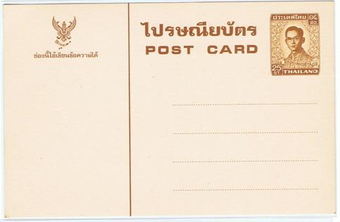 ไปรษณียบัตร ร.9 รูปแสตมป์ ร.9 ชุด 5 สภาพเยี่ยม
