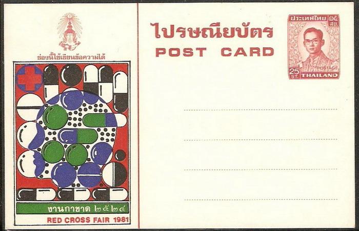 ไปรษณียบัตรที่ระลึกงานกาชาด ปี 2524 ยังไม่ใช้